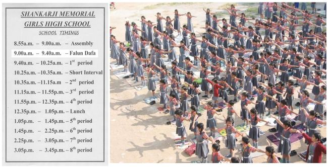 Фалуньгун, Фалунь Дафа, Китай, Индия, школа