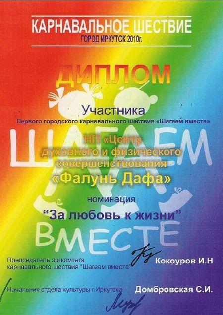 Фалуньгун, Фалунь Дафа, награды, Иркутск, Россия