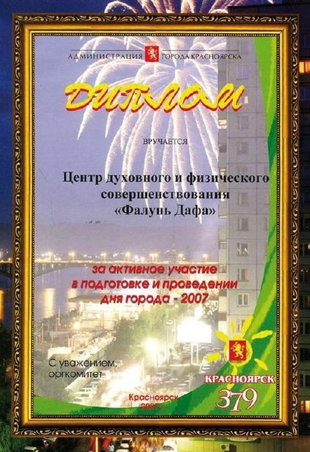 Фалуньгун, Фалунь Дафа, награды, Красноярск, Россия