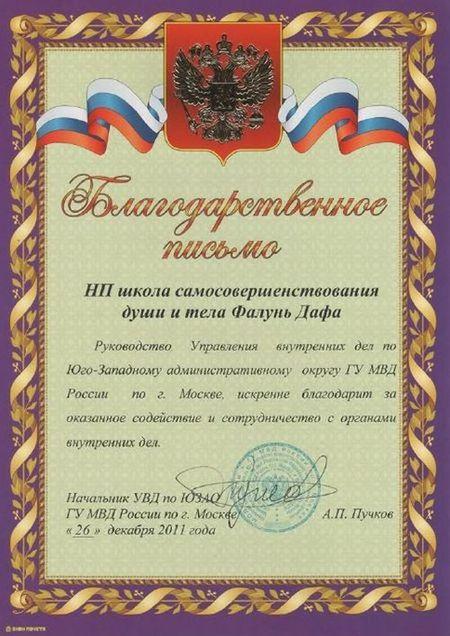 Фалуньгун, Фалунь Дафа, награды