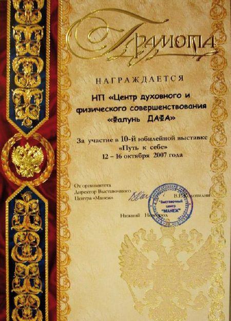 Фалуньгун, Фалунь Дафа, награды, Нижний Новгород, Россия