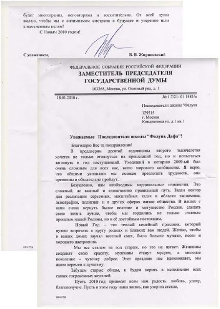 Фалуньгун, Фалунь Дафа, письмо, Москва, Россия, ЛДПР, Жириновский