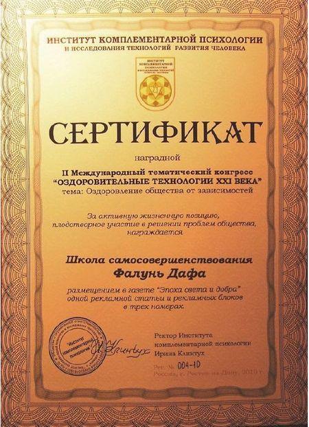 Фалуньгун, Фалунь Дафа, награды, Ростов-на-Дону, Россия