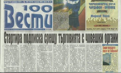 СМИ, газета, Фалуньгун, Болгария
