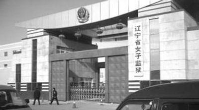 тюрьма, Китай
