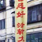 плакат Фалуньгун,