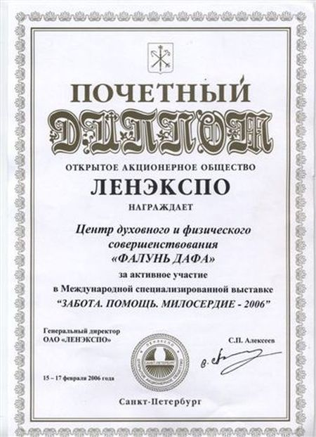 Фалуньгун, Фалунь Дафа, награды, Ленэкспо,Россия