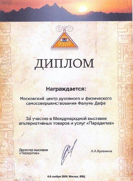 Фалуньгун, Фалунь Дафа, награды, Москва, Россия, Парадигма