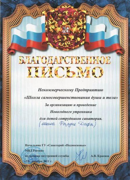 Фалуньгун, Фалунь Дафа, награды, Москва, МВД, Россия