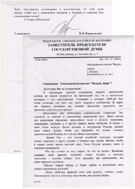 Фалуньгун, Фалунь Дафа, награды, Россия