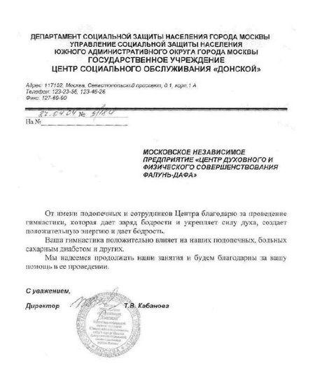 Фалуньгун, Фалунь Дафа, награды, Москва, Россия