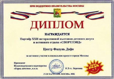 Фалуньгун, Фалунь Дафа, награды, Москва, Россия, Спортленд