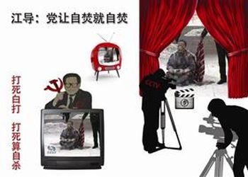 Фалуньгун, Китай, компартия, ложь