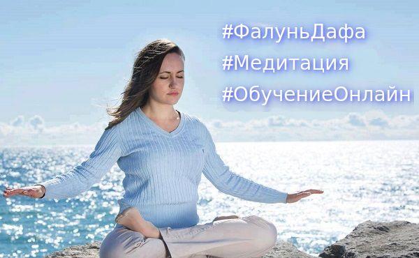 медитация,