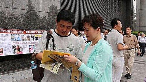 Фалуньгун, Фалунь Дафа, Япония, мероприятие, акция
