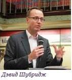 Дэвид Шубридж