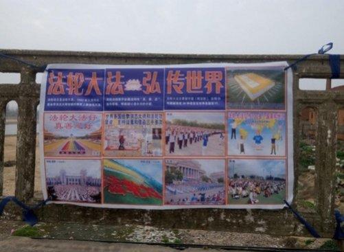 плакаты о Фалуньгун, Китай,